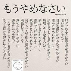 もうやめなさい | 女性のホンネ川柳 オフィシャルブログ「キミのままでいい」Powered by Ameba Wise Quotes, Famous Quotes, Words Quotes, Inspirational Quotes, Sayings, Qoutes, Japanese Quotes, Special Words, Famous Words