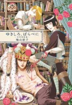 Amazon.co.jp: 鳩山 郁子: 本