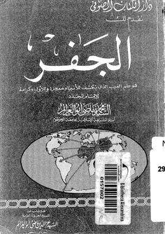 Black Magic Book, Circle Quotes, Book Qoutes, Free Pdf Books, Inspirational Books, Books Online, Imam Ali, Pc Repair, Cv Examples