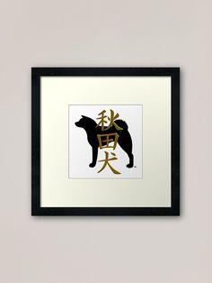 "Akita inu with kanji Framed Art Print ""akitasilhouette Japanese Akita, Bear Attack, American Akita, Dark Places, Inu, Framed Art Prints, My Best Friend, Wildlife, Batman"