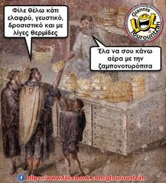 Meme by Panagiotis Georgiou Ancient Memes, Funny Greek, Funny Stories, Beach Photography, Funny Jokes, Funny Shit, Funny Stuff, Lol, Humor