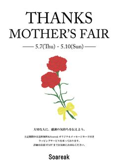 #fashion #母の日 #poster #ポスター