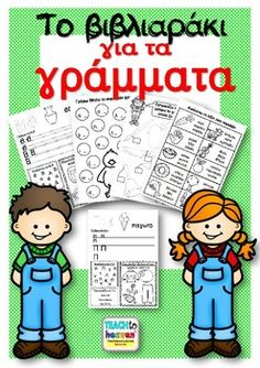 House For Sale With Basketball Court And Pool Learning To Write, Always Learning, Writing Activities, Teaching Resources, Greek Language, Greek Alphabet, Preschool Education, School Staff, Pre Writing