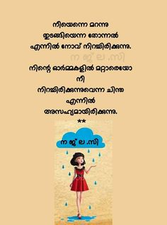 Introvert Quotes, Malayalam Quotes, Feelings, Memes, Animal Jokes, Meme