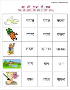 Hindi aa ki matra worksheets for grade 1 students. It is also useful for those learning vowels in Hindi language.