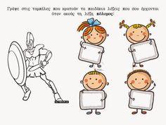 sofiaadamoubooks: ΕΡΓΑΣΙΕΣ ΓΙΑ ΤΗΝ 28η ΟΚΤΩΒΡΙΟΥ Peanuts Comics, School, October