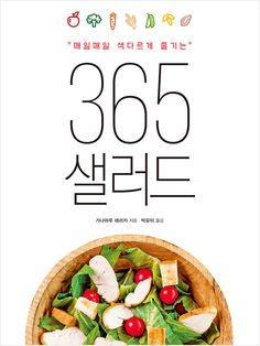여름을 위한 365가지 샐러드 레시피 도서 소개 Tacos, Mexican, Ethnic Recipes, Food, Essen, Yemek, Mexicans, Meals