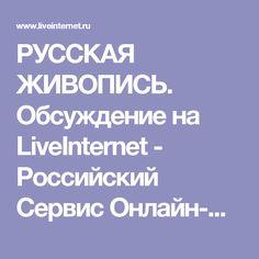 РУССКАЯ ЖИВОПИСЬ. Обсуждение на LiveInternet - Российский Сервис Онлайн-Дневников