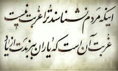 Persian Calligraphy, Calligraphy Art, Poem Quotes, Poems, Qoutes, Arrow Tattoo Design, Persian Poetry, Study Room Decor, Art Paintings For Sale