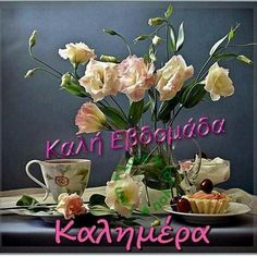 Good Night, Good Morning, Beautiful Pink Roses, Greek Language, Good Week, Happy Day, Macrame, Pictures, Nighty Night
