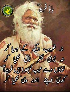Urdu Funny Poetry, Poetry Quotes In Urdu, Best Urdu Poetry Images, Urdu Poetry Romantic, Love Poetry Urdu, Poetry Photos, Soul Poetry, Poetry Feelings, Baba Bulleh Shah Poetry