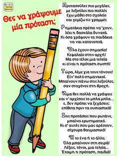 Όλα για τη Β΄ τάξη! (μάθημα Ελληνικών) – Ό,τι χρειάζεστε! – Reoulita Grade 1, Exercise, Teaching, Writing, Education, School, Fictional Characters, Ejercicio, Tone It Up