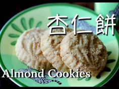 ★ 澳門杏仁餅 一 簡單做法 ★| How to make Macau Almond Cookies (with English subtitle CC) - YouTube