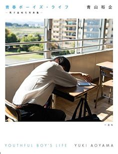 Amazon.co.jp: 青春ボーイズ・ライフ -男子高校生写真集-: 青山 裕企: 本