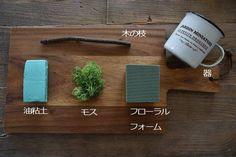 花々からドライフラワーへ♪ センニチコウのトピアリーアレンジ : 窪田千紘フォトスタイリングWebマガジン「Klastyling」暮らす+スタイリング Bamboo Cutting Board