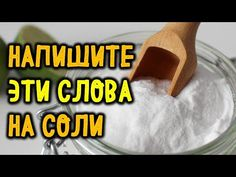 Напишите эти слова на соли | Эзотерика для Тебя - YouTube Numerology, Runes, Anna, Food, Prayers, Health, Essen, Meals, Yemek