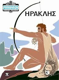 Greek And Roman Mythology, Light Spring, Inspirational Gifts, Hercules, Book Art, Disney Characters, Fictional Characters, Religion, Places To Visit