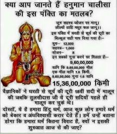 Learn Meaning of Hanuman chalisa Sanskrit Quotes, Sanskrit Mantra, Vedic Mantras, Hindu Mantras, Hindi Quotes, Gernal Knowledge, General Knowledge Facts, Knowledge Quotes, Shri Yantra