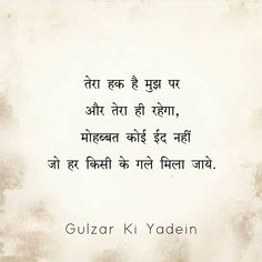 Eternal Love Quotes, Soul Love Quotes, Love Hurts Quotes, Love Quotes Photos, First Love Quotes, Love Quotes In Hindi, Motivational Picture Quotes, Shyari Quotes, Hurt Quotes