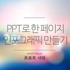 PPT로 한 장짜리 인포그래픽 만들기by.새별의 파워포인트 새별 블로그 : SIMPLE IS THE BE... Ppt Design, Graphic Design, Ppt Template, Templates, Portfolio Layout, Photoshop Tips, Design Reference, Keynote, Designs To Draw
