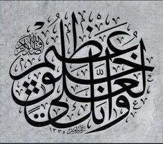 وانك لعلى خلق عظيم #الخط_العربي