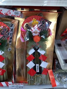 New year's object in Japan