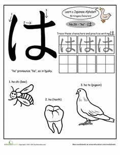 Hiragana Alphabet: | Worksheets, Japanese and Japanese language