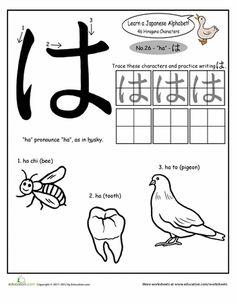 """Worksheets: Hiragana Alphabet: """"ha"""""""