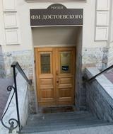 Ingresso del Museo Dostoevskij a San Pietroburgo