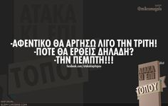 Funny Statuses, Greek Quotes, Funny Images, The Funny, Funny Quotes, Jokes, Humor, Funny Stuff, Smile