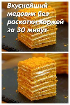 Apple Recipes, Baking Recipes, Sweet Recipes, Cake Recipes, How To Make Cake, Food To Make, Russian Cakes, Lemon Sugar Cookies, Tasty Videos