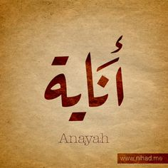 #anayah #Arabic #Calligraphy #Design #Islamic #Art #Ink #Inked #name #tattoo Find your name at: https://namearabic.com