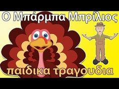 παιδικά τραγούδια ελληνικά | Ο Μπάρμπα Μπρίλιος | Paidika Tragoudia Greek | Greek Nursery Rhymes - YouTube