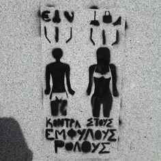 Stencil at Syntagma, Athens. Gender Roles, Interesting Stuff, Athens, Stencils, Graffiti, Street Art, Templates, Stenciling, Athens Greece