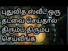 பால் பன் செய்வது எப்படி? Making Sweet Paal bun - Paal bun Recipe in Tamil - Making Milk bun - YouTube Coffe Recipes, Dessert Recipes, Desserts, Milk Bun, Jamun Recipe, Recipes In Tamil, Gulab Jamun, Sweet Recipes, Stud Earrings