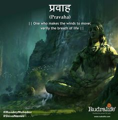 Mahadev #Pravaha