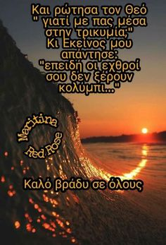 Greek Quotes, Good Night, Movies, Movie Posters, Nighty Night, Films, Film Poster, Cinema, Movie
