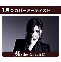 Front cover feature: Aoi (the GazettE) / Long interview ①, thematic interview, photo gallery # Nikkan Bromaga! Club Zy. Channel: club Zy. Channel: club Zy. Channel (Thunder) - Nico Nico Channel: Music