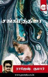 Kottayam Pushpanath Malayalam Novels Pdf