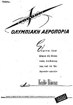 Olympic Airways, Καλό Πάσχα 1957