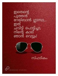 My raiban glass...famous Malayalam movie dialogue Famous Dialogues, Funny Dialogues, Introvert Quotes, Funny Troll, Well Said Quotes, Malayalam Quotes, Actors Images, Film Quotes, Cute Quotes