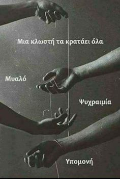 Μια κλωστή... Advice Quotes, Wise Quotes, Book Quotes, Unique Quotes, Inspirational Quotes, Cool Words, Wise Words, Greek Words, Greek Quotes