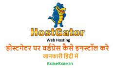 होस्टगेटर पर वर्डप्रेस कैसे इनस्टॉल करे - HostGator WordPress - जानकारी हिंदी में