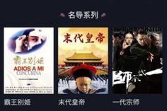 Tik Tok Starts Offering Full-Length Feature Films Through Popular Video App Douyin in China Farewell My Concubine, Last Emperor, Cinema Theatre, Matt Damon, Tv Shows Online, Popular Videos, Streaming Movies, Feature Film, Tech News