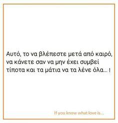 Τα ματια... Meaning Of Life, Greek Quotes, What Is Love, Wallpaper Quotes, Philosophy, Best Quotes, Meant To Be, Hilarious, How Are You Feeling
