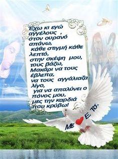Angel, Wedding, Greek, Greek Quotes, Valentines Day Weddings, Weddings, Marriage, Chartreuse Wedding, Angels