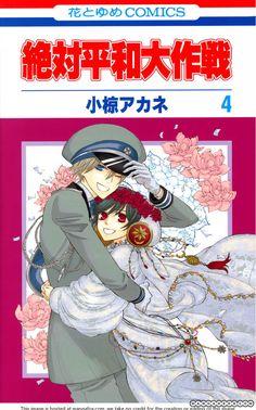 Zettai Heiwa Daisakusen ( If you like Maid-sama , then I am sure you'll love this one. This is one of my top favorite mangas! All Anime, Anime Manga, Devian Art, Nisekoi, Maid Sama, Manga Comics, Manga To Read, Shoujo, Caricatures
