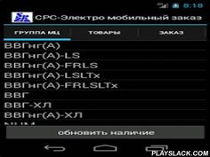 "SrsClient  Android App - playslack.com ,  приложение клиент для размещения заявок ООО ""СРС-Электро"" application client to place orders LLC ""CDS-Electro"""