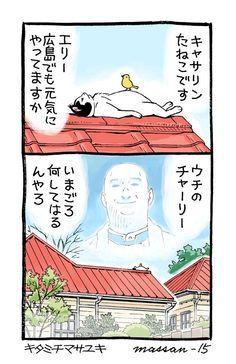 北道正幸 @kitamichi マイハズバンド。#マッサン絵 #マッサン絵展示用