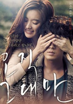 Always/Only You starring Han Hyo Joo and So Ji Sub--loving this poster ♥ çok çok güzel bir film. Always Movie, Love Movie, Movie Tv, So Ji Sub, Korean Actresses, Korean Actors, Live Action, Korean Drama Movies, Korean Dramas